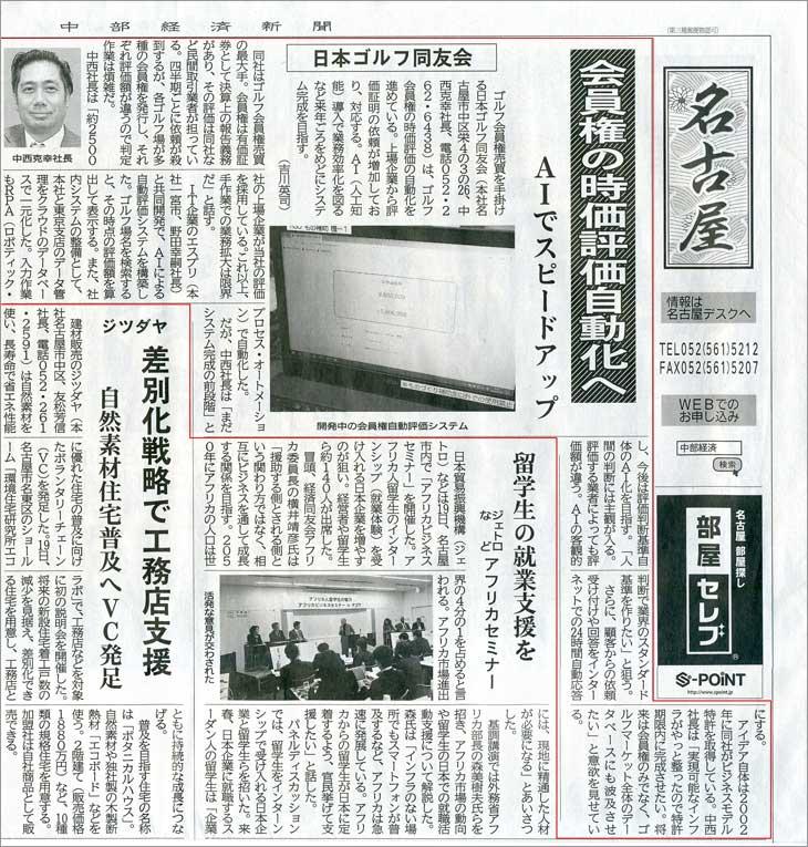 中部経済新聞紙面(2019年12月23日)