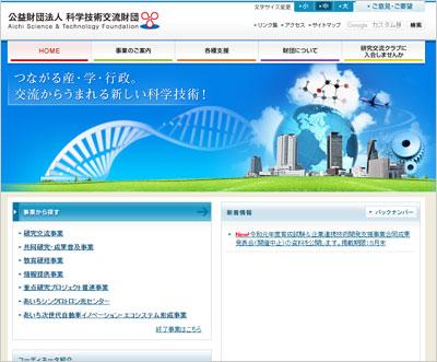 公益財団法人 科学技術交流財団サイトトップページ
