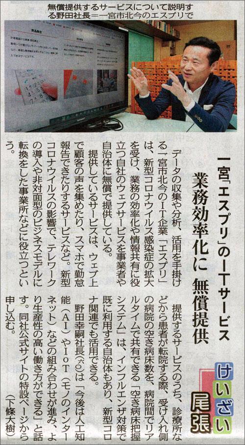 新型コロナウイルス感染症対策支援の取組みが中日新聞(2020年6月10日 尾張版)に掲載されました。