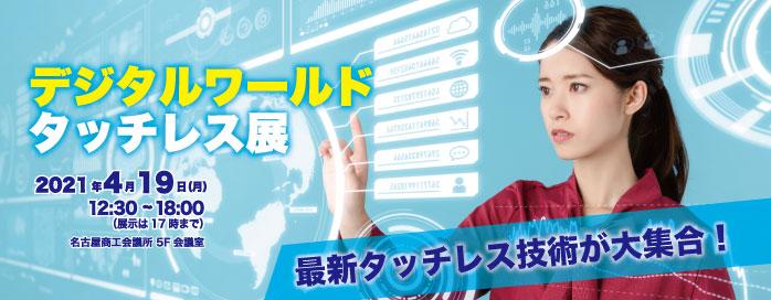 デジタルワールド・タッチレス展